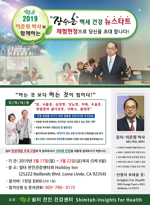 2019 쉼터 체험현장세미나_포스터.jpg
